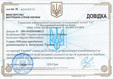 Срочно справка о несудимости киев документы для кредита Улица Академика Янгеля