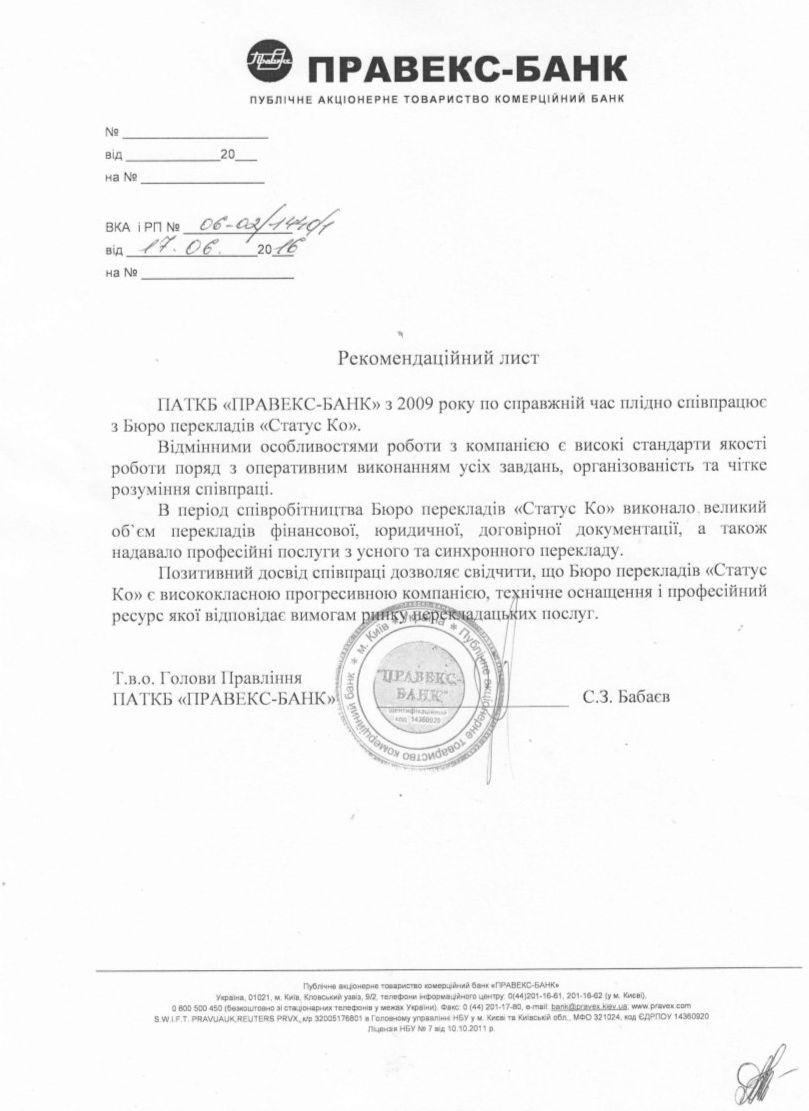 Кредит в правекс банк украина